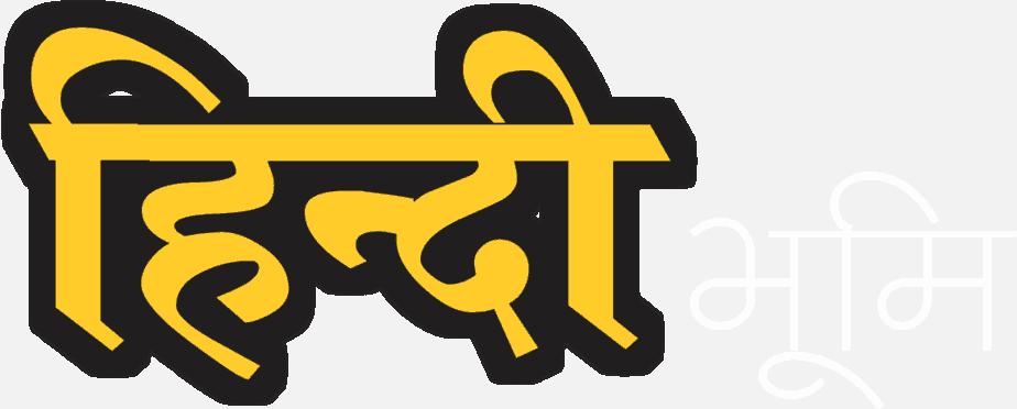 Hindi Bhumi