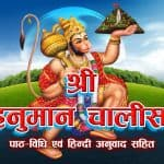 हनुमान चालीसा Hanuman Chalisa Lyrics