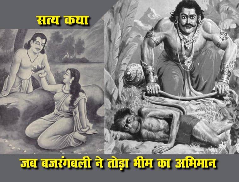 hanuman bhim story