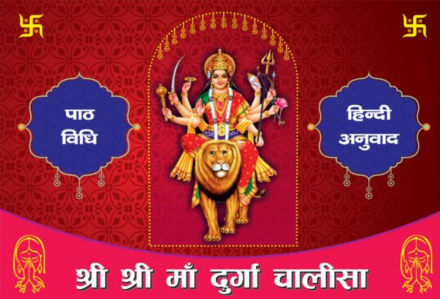 navratri Durga Chalisa Lyrics with Meaning
